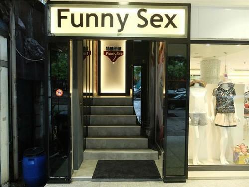台湾第一家性主题餐厅尴尬经历