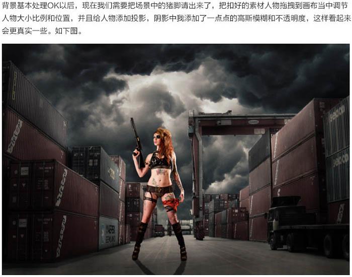 Photoshop合成码头上的女战士场景