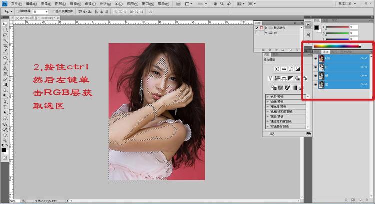 超简单Photoshop皮肤快速美白法