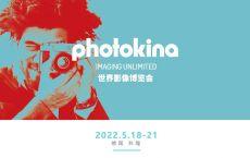 2020世界影像博览会photokina宣布取消