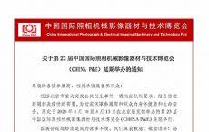 受疫情影响 CHINA P&E宣布延期举办