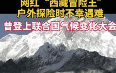 """痛惜!中国冰川探险第一人""""西藏冒险王""""意外离世"""